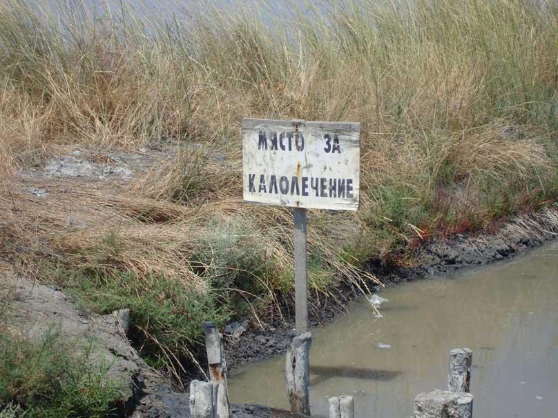 Болгария грязелечение.